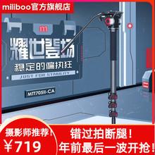 milsuboo米泊ri二代摄影单脚架摄像机独脚架碳纤维单反