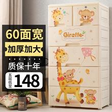 加厚塑su五斗抽屉式se宝宝衣柜婴宝宝整理箱玩具多层储物柜子