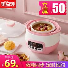 迷你陶su电炖锅煮粥hub煲汤锅煮粥燕窝(小)电炖盅神器家用全自动