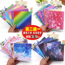 15厘su正方形宝宝hu工diy剪纸千纸鹤彩色纸星空叠纸卡纸