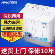 AMOsu 夏新6/er0/13kg家用大容量双桶双缸半全自动(小)型特价