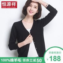 恒源祥su00%羊毛er021新式春秋短式针织开衫外搭薄长袖毛衣外套