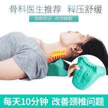博维颐su椎矫正器枕er颈部颈肩拉伸器脖子前倾理疗仪器