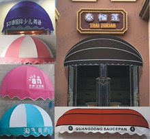 弧形棚su西瓜蓬 雨er饰雨蓬 圆型棚 固定棚 户外雨篷定制遮阳棚