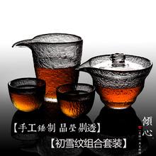 日式初su纹玻璃盖碗er才泡茶碗加厚耐热公道杯套组