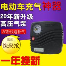电瓶车电动车充气泵48V60Vsu122V8er用打气筒12V汽车载充气机