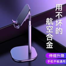 手机支su桌面懒的家eripad平板电脑支撑架pad床上床头万能通用主播追剧神器