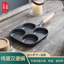 新式加su煎蛋模具铸af锅家用鸡蛋汉堡机无涂层不粘平底锅包邮
