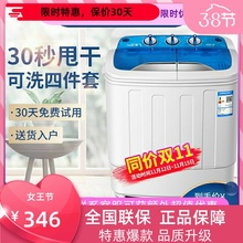新飞(小)su迷你洗衣机po体双桶双缸婴宝宝内衣半全自动家用宿舍