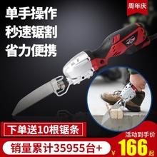 往复锯su动马刀锯家gi能木工(小)型锯子切割机手锯