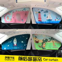 侧窗遮su帘车用卡通gi晒隔热侧挡自动伸缩遮光布通用
