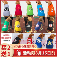 (小)狗狗衣su1夏装背心ps比熊金毛拉布拉多中型大型犬纯棉薄款