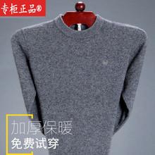 恒源专柜正品羊su衫男加厚冬ve纯羊绒圆领针织衫修身打底毛衣