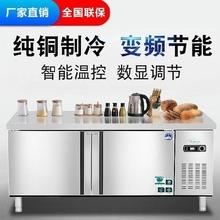 保鲜工su台冰柜商用an冷水饭店家用不绣钢平冷平面台式