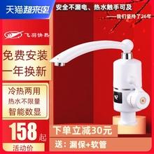 飞羽 suY-03San-30即热式速热家用自来水加热器厨房