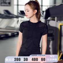 肩部网su健身短袖跑an运动瑜伽高弹上衣显瘦修身半袖女