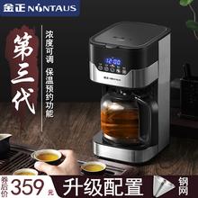 金正煮su器家用(小)型an动黑茶蒸茶机办公室蒸汽茶饮机网红