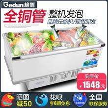 格盾超su组合岛柜展an用卧式冰柜玻璃门冷冻速冻大冰箱30