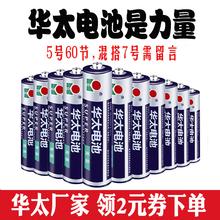 华太40节suaa五号碳an机玩具七号遥控器1.5v可混装7号