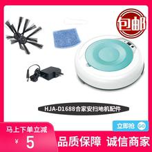 合家安su能hja-an88边刷拖布充电器正品官方原装配件