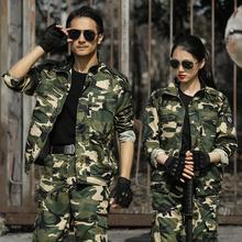 春秋正su猎的迷彩服an户外军迷训作服劳保工作服战术服