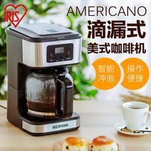 IRIS/爱丽思su5MK-9an家用美式咖啡机 滴漏式全自动咖啡壶 大容量