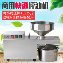 [sushi]中型商用全自动冷热榨工业级电动不