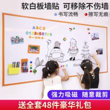 明航磁su白板墙贴可en用宝宝挂式教学培训会议黑板墙贴磁性不伤墙软白板写字板白班