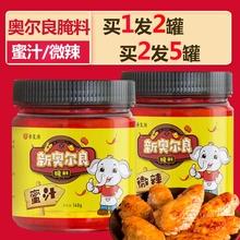 2罐新su尔良烤翅腌en微辣家用鸡翅粉腌料炸鸡粉烤肉调料