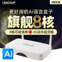 灵云Qsu 8核2Gsy视机顶盒高清无线wifi 高清安卓4K机顶盒子
