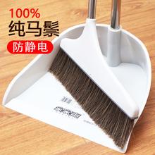 家家爽su马鬃毛扫把sy静电不粘发单个软毛扫帚簸箕组合垃圾铲