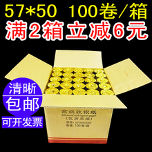 收银纸su7X50热an8mm超市(小)票纸餐厅收式卷纸美团外卖po打印纸