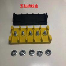 控制器接线盒su3机电动三an大全电动四轮车线电机连接盒五柱