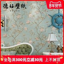 复古美su壁纸家用田go无纺布客厅卧室背景墙欧式墙纸花朵奢华