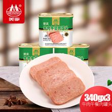 美宁牛肉午餐su3罐头34ng清真户外火锅美食早餐面包即食包邮