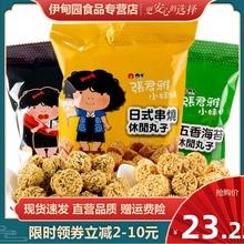 张君雅(小)妹妹日式丸子sv7五香海苔im80g*58090后进口零食