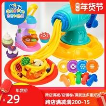 杰思创乐园儿童sv皮泥玩具面pa糕网红冰淇淋模具套装