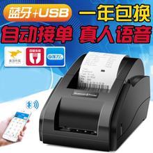 外卖打sv机带语音票pa式家用管家电脑订单(小)型飞蛾商铺无线机