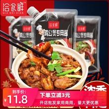 重庆烧sw公调料秘制us方柴火烧鸡家用麻辣鸡公煲酱料
