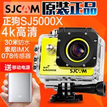 SJCswM高清SJus0X防水运动摄像机潜水下照相机迷你旅游头盔4K摄影