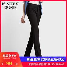 梦舒雅sw裤2020us式黑色直筒裤女高腰长裤休闲裤子女宽松西裤