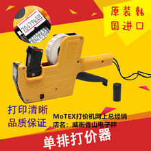 MoTswX5500us单排打码机日期打价器得力7500价格标签机