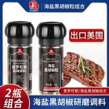 海盐研sw器2瓶普罗us料黑胡椒盐牛排海盐迷迭香调料