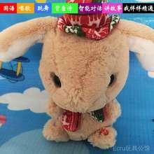 智能声控对话版兔子玩具会