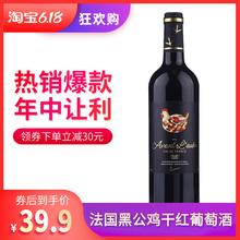 老宋的sw醺23点 tc装进口黑公鸡干红葡萄酒微醺晚安红酒750ml