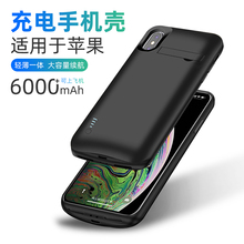 苹果背sxiPhon5e78充电宝iPhone11proMax XSXR会充电的
