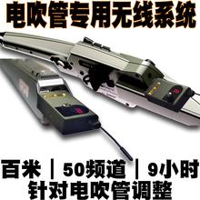 墨兹卡sx气罗兰雅佳fb电吹管专用无线发射接收器系统