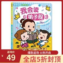 【乐乐sx童书】国学fb典发声系列:我会读《弟子规》2-3-4-5-6岁 启蒙认