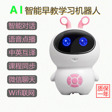 街米早sx机智能机器hcfi语音对话家教宝宝学习故事机玩具(小)(小)白