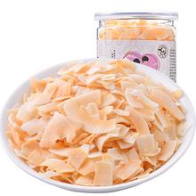 海南香sx片 罐装零hc烤脆椰片 椰肉 椰片干 南休闲食品国